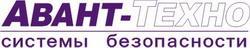 avant-tehno-logo-2015