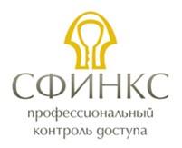 sfinx-logo-2014