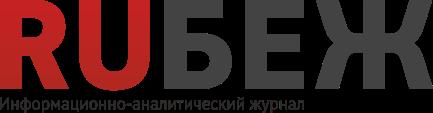 rubezh-logo-2016