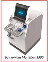 monimax-8800