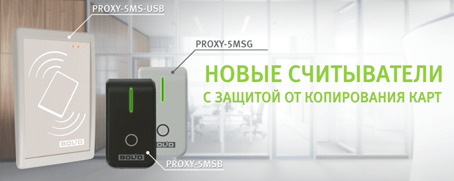 Proxy-5MSG и Proxy-5MSB