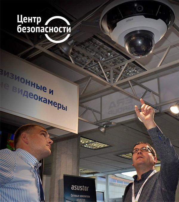 1 - Системы видеонаблюдения на выставке-форуме «Центр безопасности. 2018»