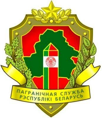 pogran-sluzba-logo-2018