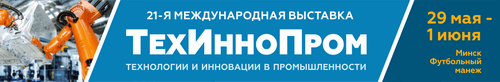 tehinnoprom-29-05-01-06-2018-500px-v1