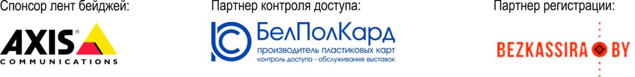 partneri-vistavki-2019